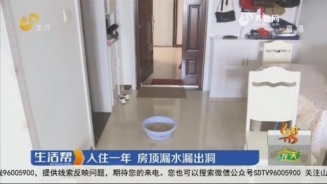 临沂:入住一年 房顶漏水漏出洞