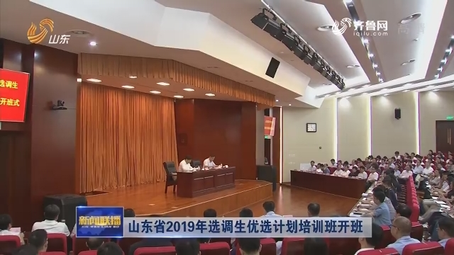 山东省2019年选调生优选计划培训班开班