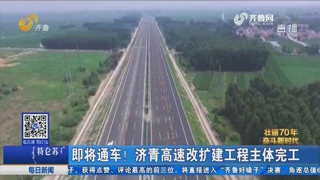 即将通车!济青高速改扩建工程主体完工
