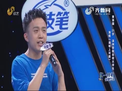 20190722《我是大明星》:网络达人黄泽国一曲《清明上河图》掀起传承传统文化热风