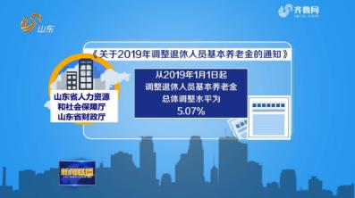 今年山东省退休人员养老金总体上调5.07%