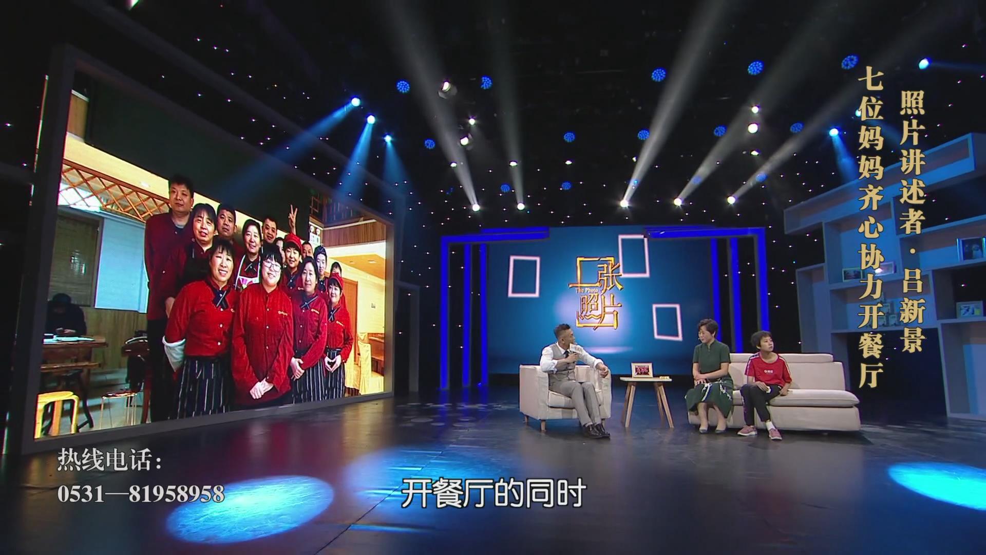 山东影视一张照片20190721播出吕新景
