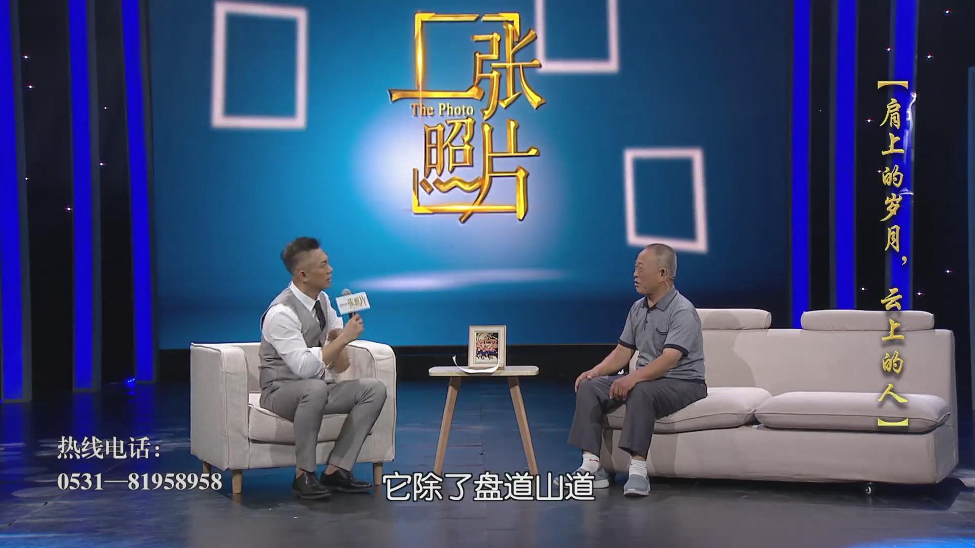 山东影视一张照片20190721播出赵平江