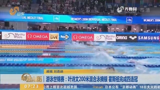 游泳世锦赛:叶诗文200米混合泳摘银 霍斯祖完成四连冠