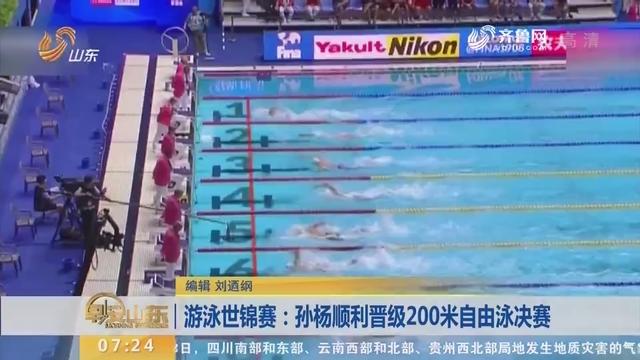 游泳世锦赛:孙杨顺利晋级200米自由泳决赛