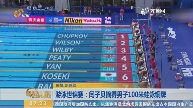游泳世锦赛:闫子贝摘得男子100米蛙泳铜牌