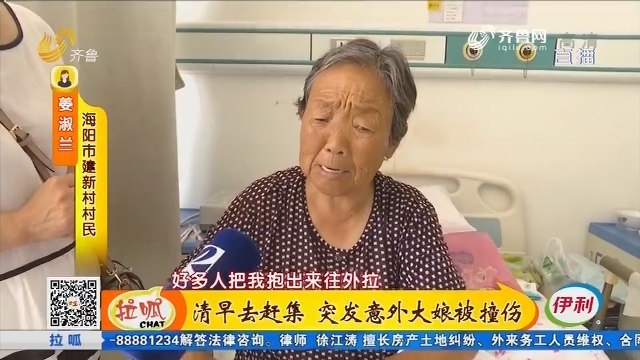 海阳:清早去赶集 突发意外大娘被撞伤