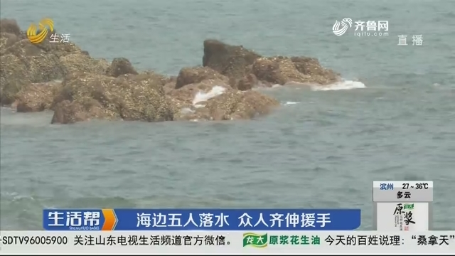 青岛:海边五人落水 众人齐伸援手