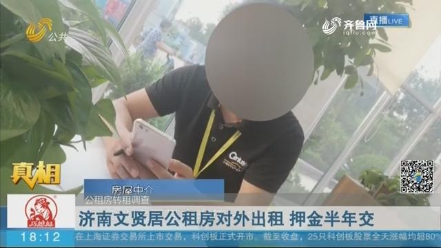 【真相】公租房转租调查:济南文贤居公租房对外出租 押金半年交