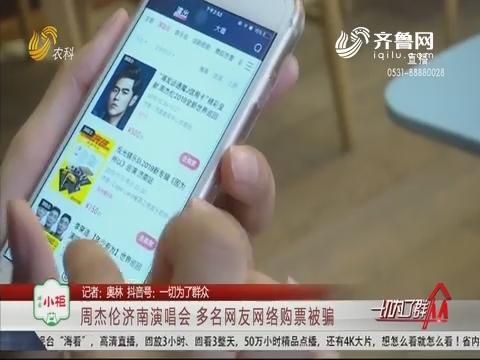 周杰伦济南演唱会 多名网友网络购票被骗