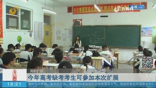 【高职扩招】2019年高考缺考考生可参加本次扩展