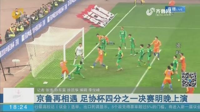 京鲁再相遇 足协杯四分之一决赛7月24日晚上演