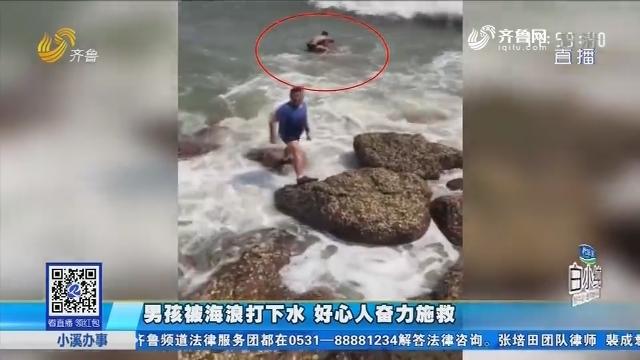 青岛:男孩被海浪打下水 好心人奋力施救