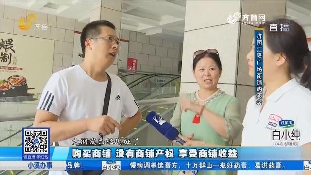 济南:购买商铺 没有商铺产权 享受商铺收益