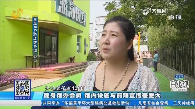 青岛:健身馆办会员 馆内设施与前期宣传差距大