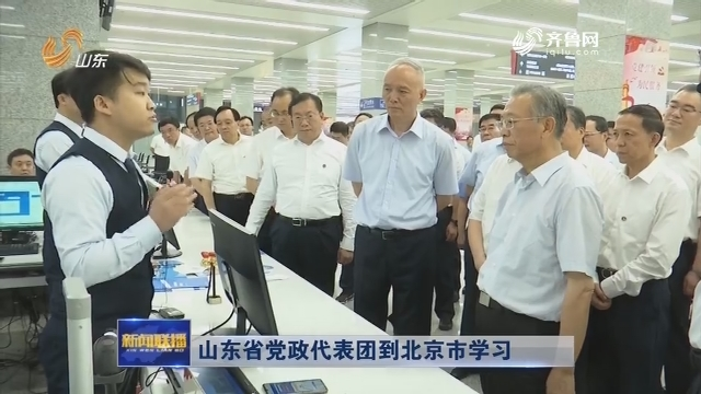 山东省党政代表团到北京市学习