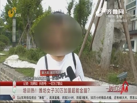 培训热!潍坊女子30万加盟超能金脑?