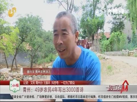 青州:49岁农民4年写出3000首诗