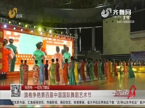 青岛:旗袍争艳第四届中国国际舞蹈艺术节