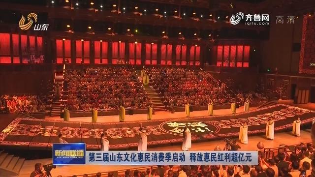 第三届山东文化惠民消费季启动 释放惠民红利超亿元