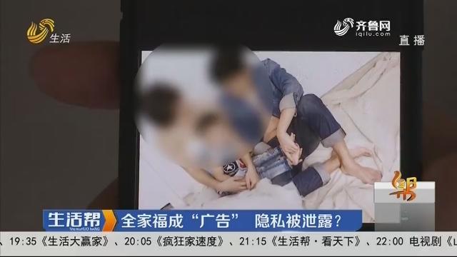 """潍坊:全家福成""""广告"""" 隐私被泄露?"""