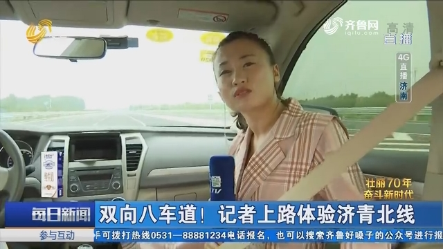 【4G直播】双向八车道!记者上路体验济青北线
