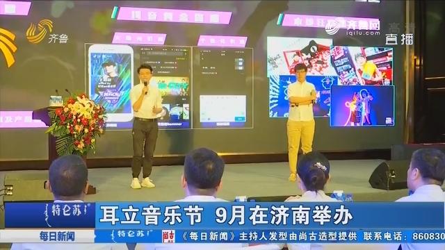耳立音乐节 9月在济南举办