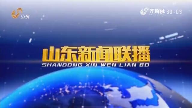 2019年07月23日山东新闻联播完整版