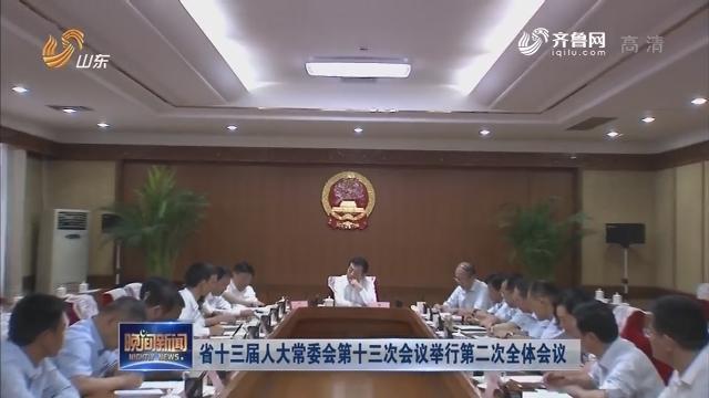 省十三届人大常委会第十三次会议举行第二次全体会议