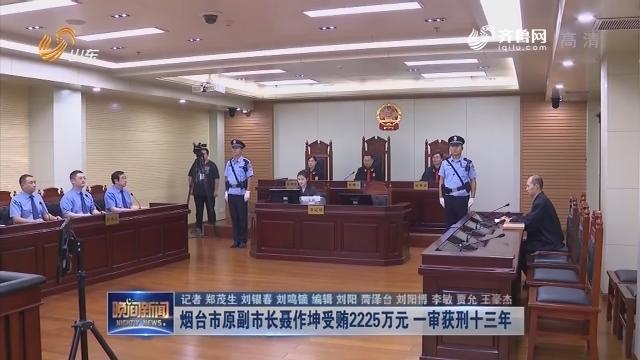 烟台市原副市长聂作坤受贿2225万元 一审获刑十三年