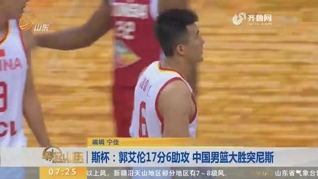 斯杯:郭艾伦17分6助攻 中国男篮大胜突尼斯