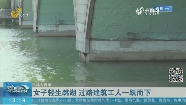 【凡人善举】济南:女子轻生跳湖 过路建筑工人一跃而下