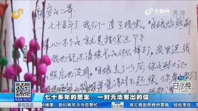 济南:七十多年的思念 一封无法寄出的信