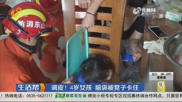 临沂:调皮!4岁女孩 脑袋被凳子卡住
