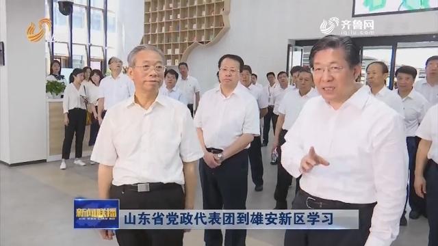 山东省党政代表团到雄安新区学习