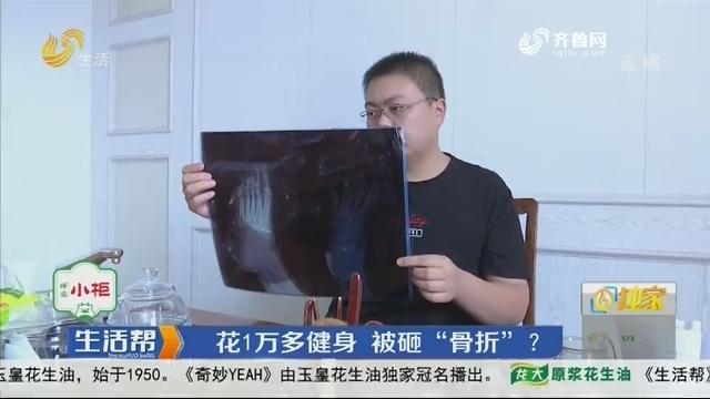 """【独家】滨州:花1万多健身 被砸""""骨折""""?"""