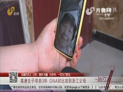 【血缘的名义】高唐女子寻亲3年 DNA对比找到浙江父母
