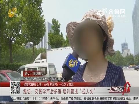 """【消费大真探】潍坊:交钱学产后护理 培训竟成""""拉人头"""""""