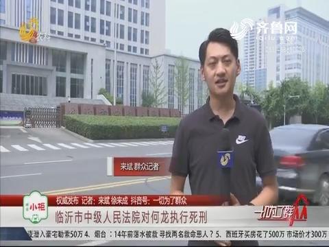 【权威发布】临沂市中级人民法院对何龙执行死刑