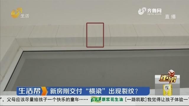 """【重磅】潍坊:新房刚交付 """"横梁""""出现裂纹?"""