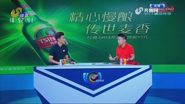 山东鲁能泰山VS北京中赫国安(中)