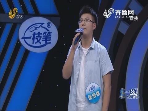 20190724《我是大明星》:为了不让妈妈失望 嗓子发炎严重依旧坚持比赛