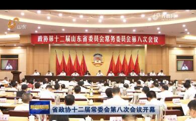 省政协十二届常委会第八次会议开幕