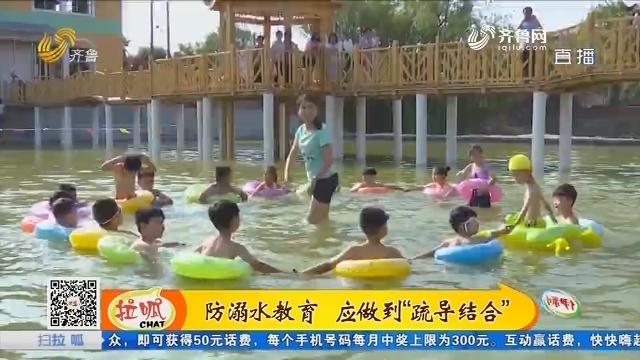 """阳信:防溺水教育 应做到""""疏导结合"""""""