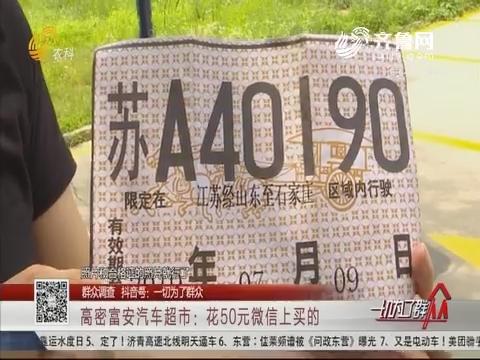 """【群众调查】买车挂""""假临牌"""" 路遇查车被拘15天?"""