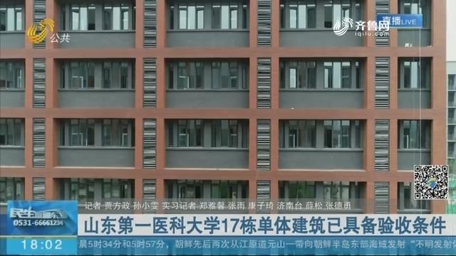 山东第一医科大学17栋单体建筑已具备验收条件