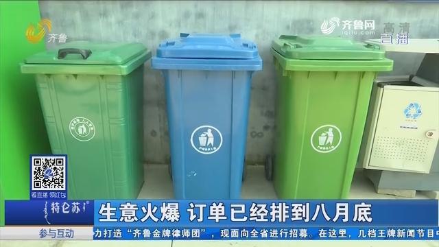 商河:记者调查 被垃圾分类带火的垃圾箱生意
