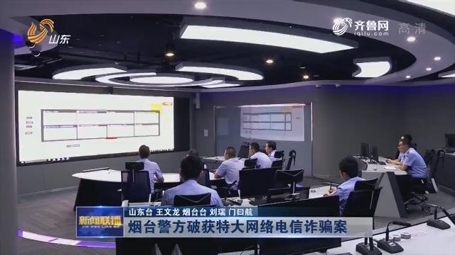 烟台警方破获特大网络电信诈骗案