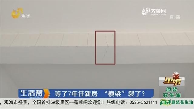 """【重磅】潍坊:等了7年住新房 """"横梁""""裂了?"""