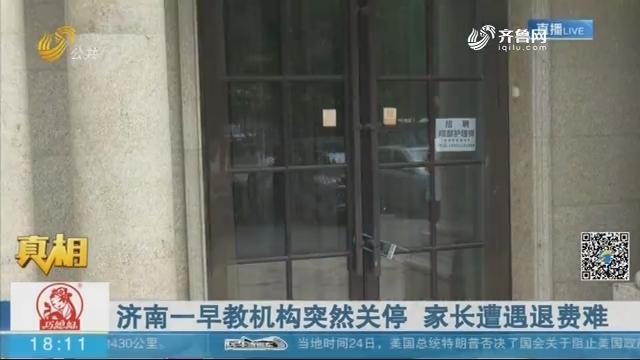 【真相】济南一早教机构突然关停 家长遭遇退费难